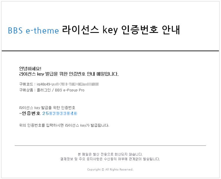 License Key 4