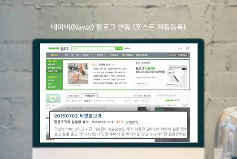 네이버(Naver) 블로그 연동 (포스트 자동등록)